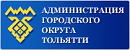 Администрация г. Тольятти
