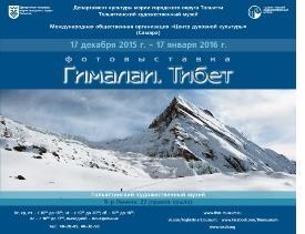 Фотовыставка «Гималаи. Тибет» в Тольятти