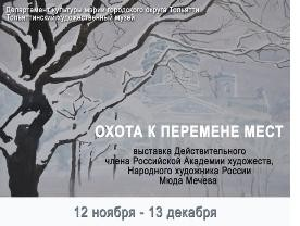 Юбилейная выставка Мюда Мечева «Охота к перемене мест» в Тольятти