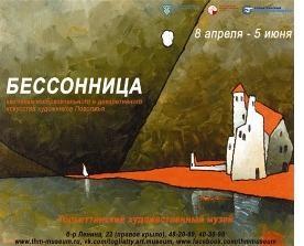 «Бессонница»- выставка художников Поволжья в Тольятти