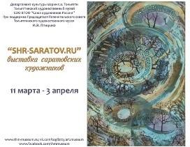 Выставка «SHR-SARATOV.RU» изобразительного и декоративно-прикладного искусства саратовских художников в Тольятти